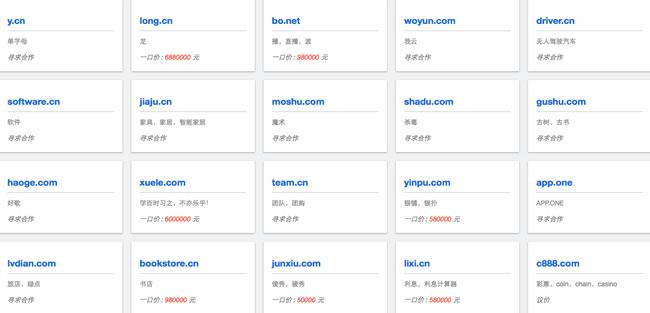 从.com域名到区块链,身家上亿的国内域名玩家教你做域名生意 第2张图